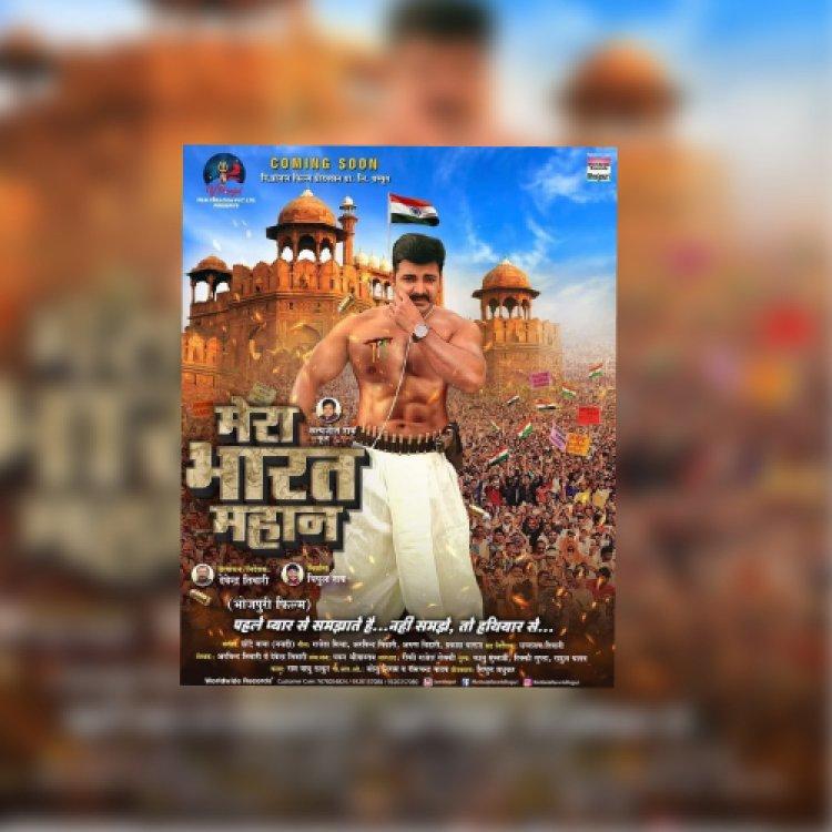 Pawan Singh New Movies - Mera Bharat Mahan Poster लचं कर दिया गया है