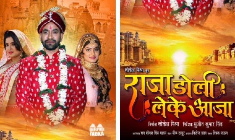 Raja Doli Leke Aaja (Nirahua,Amrapali Dubey) Movies's का  पोस्टर लंच  हो गया है